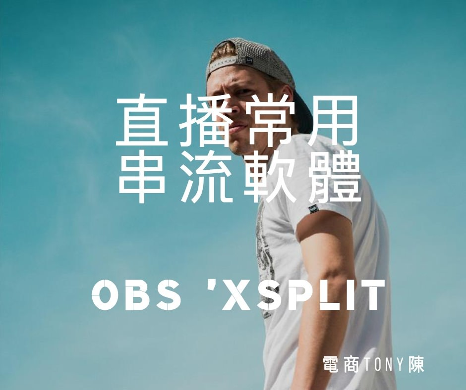 台灣電商平台直播常用串流軟體OBS、XSPLIT