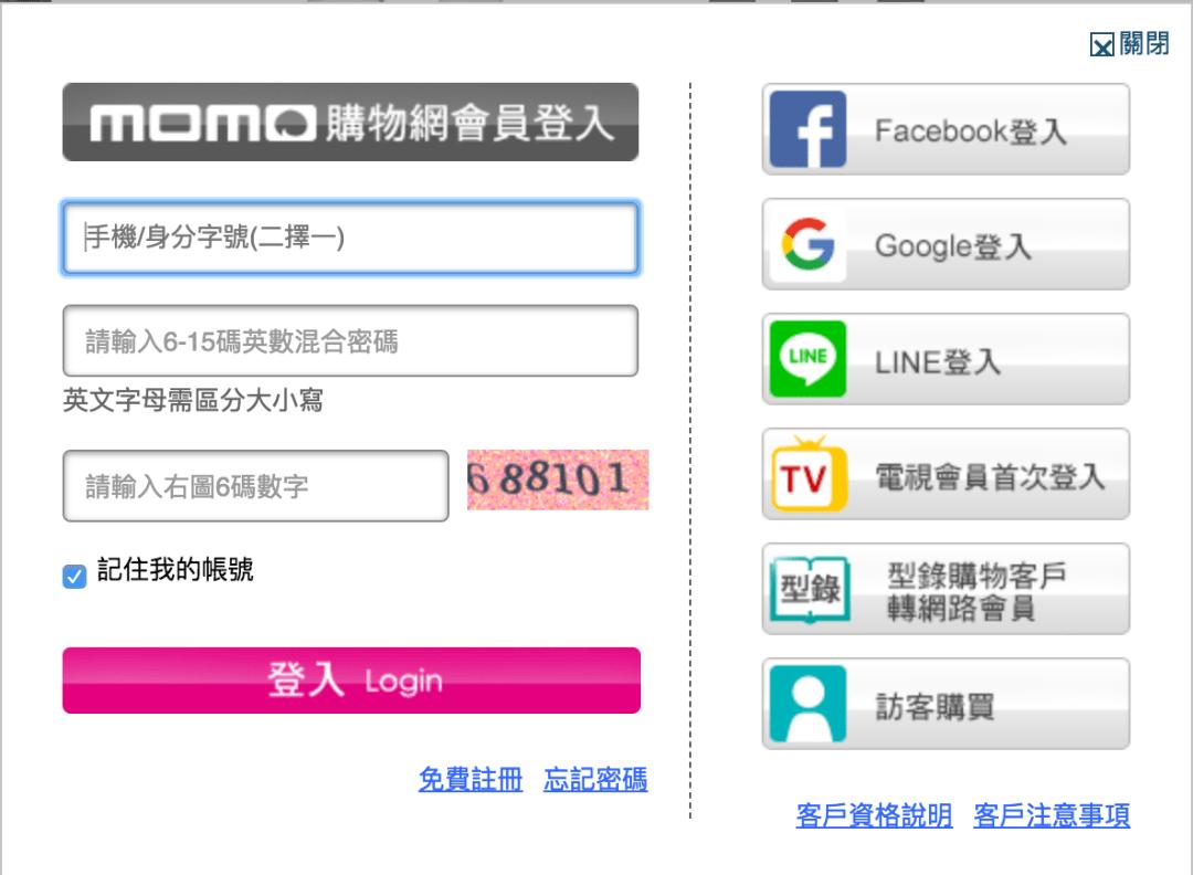 電商通路平台momo會員註冊登入