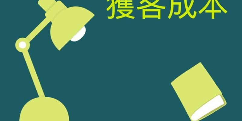 台灣電商名詞解釋003:「獲客成本」賺錢賠錢,計算出來就知道了