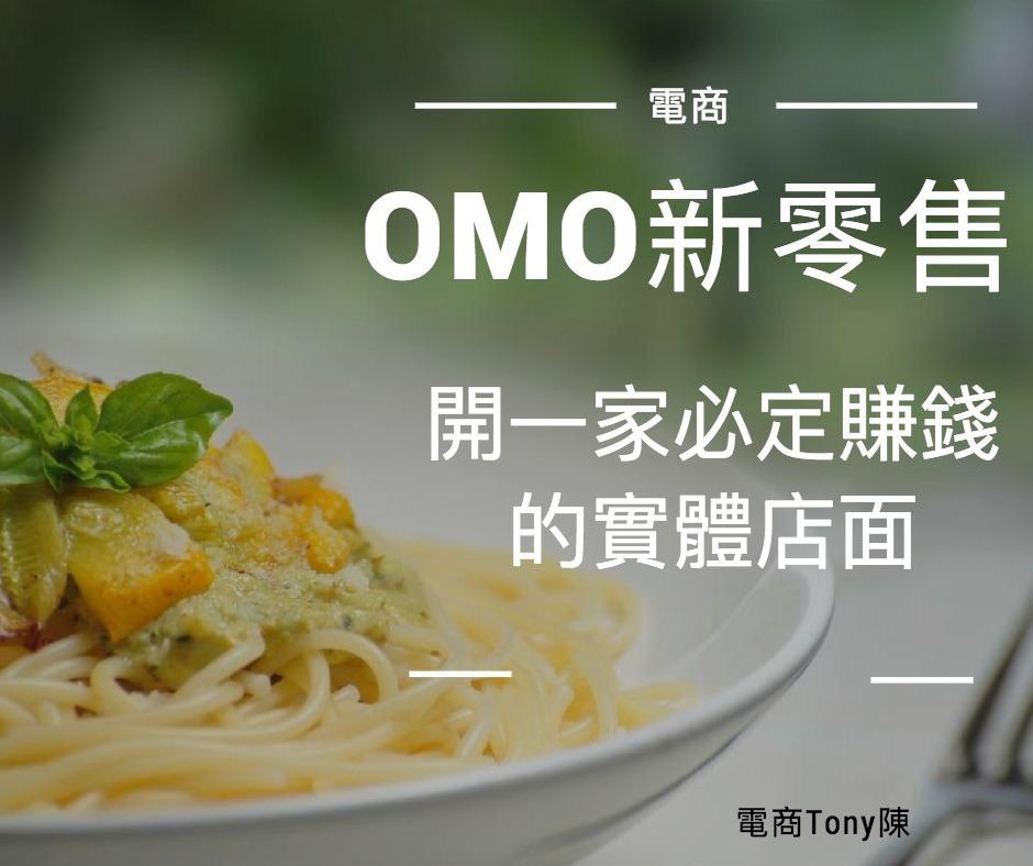 OMO新零售開實體門市