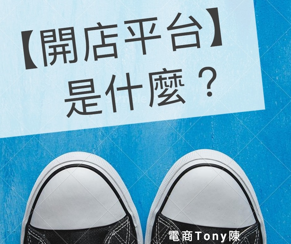 電商tony陳開店平台是什麼