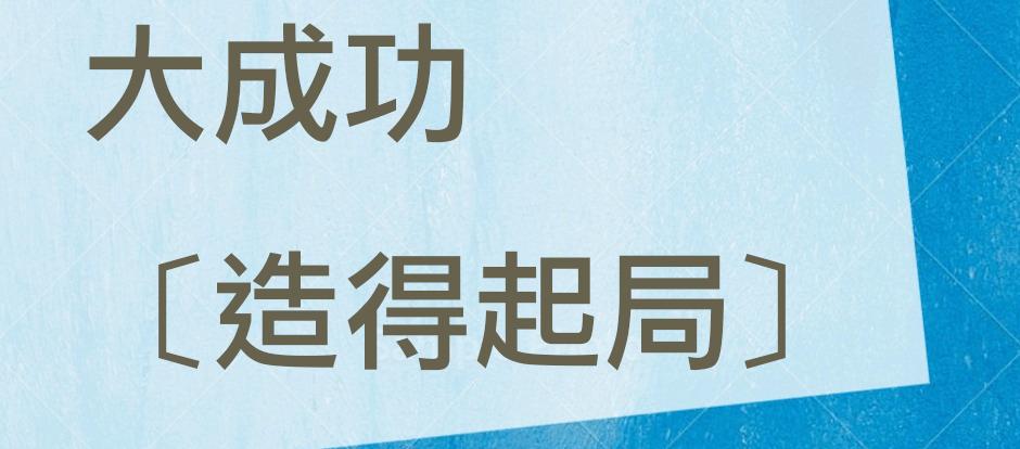 造局 電商Tony陳