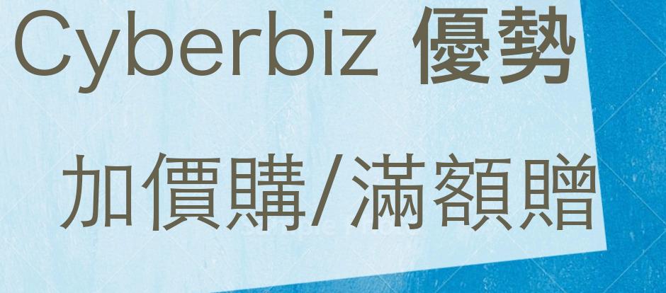 cyberbiz加價購滿額贈電商Tony陳