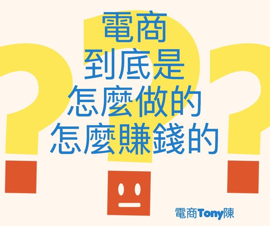 電商Tony陳電商怎麼做