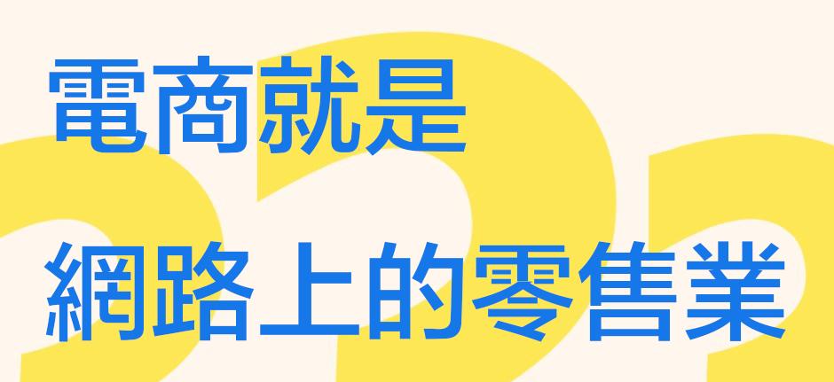 電商Tony陳電商成功與失敗案例網路零售