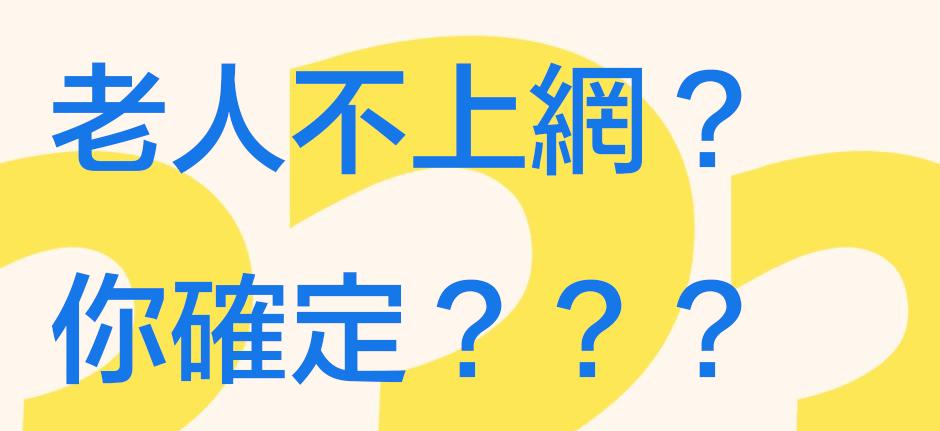電商Tony陳電商成功與失敗案例老人電商銀髮族電商