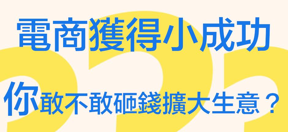 擴大生意電商Tony陳電商成功與失敗案例
