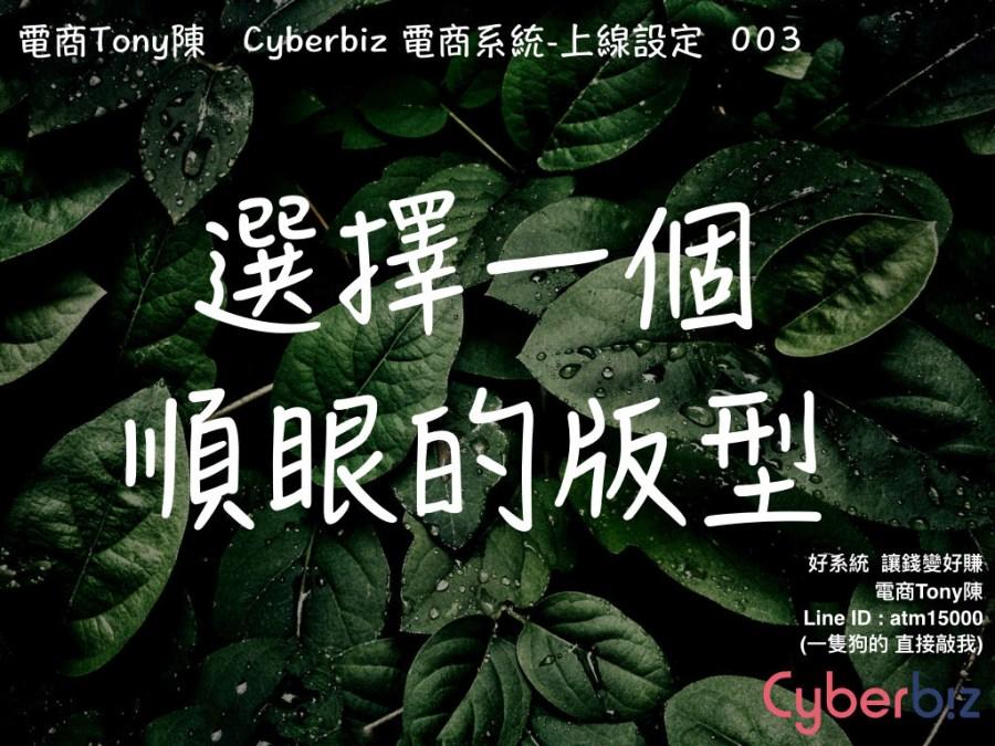 Cyberbiz電商系統上線03-選擇一塊漂亮的板型