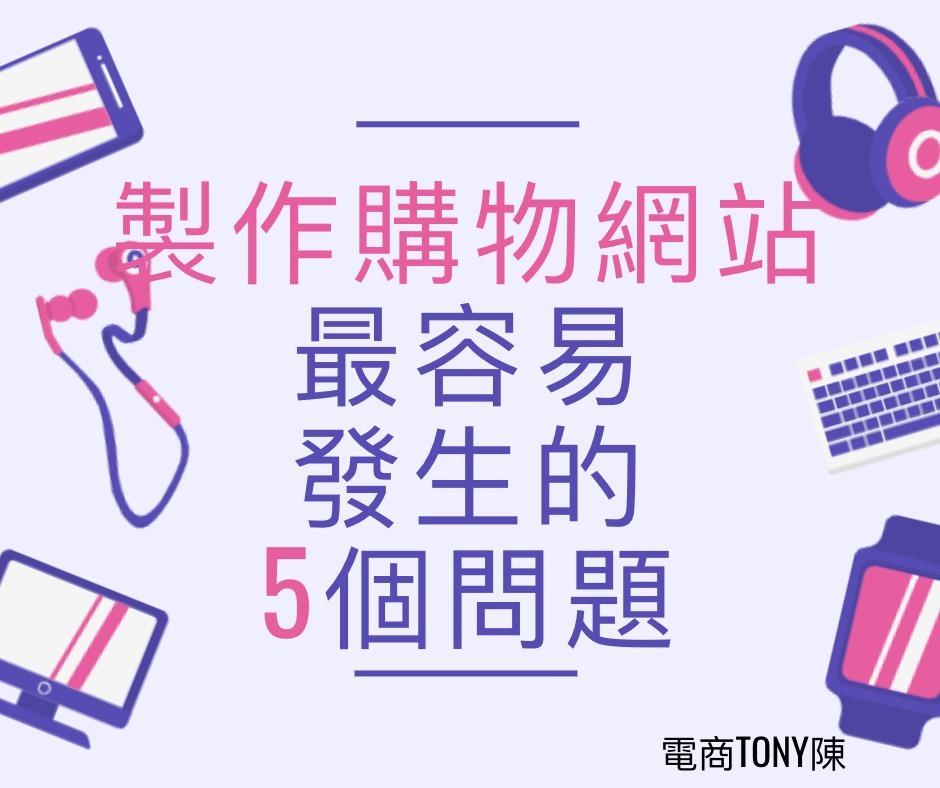電商Tony陳網頁設計容易發生問題