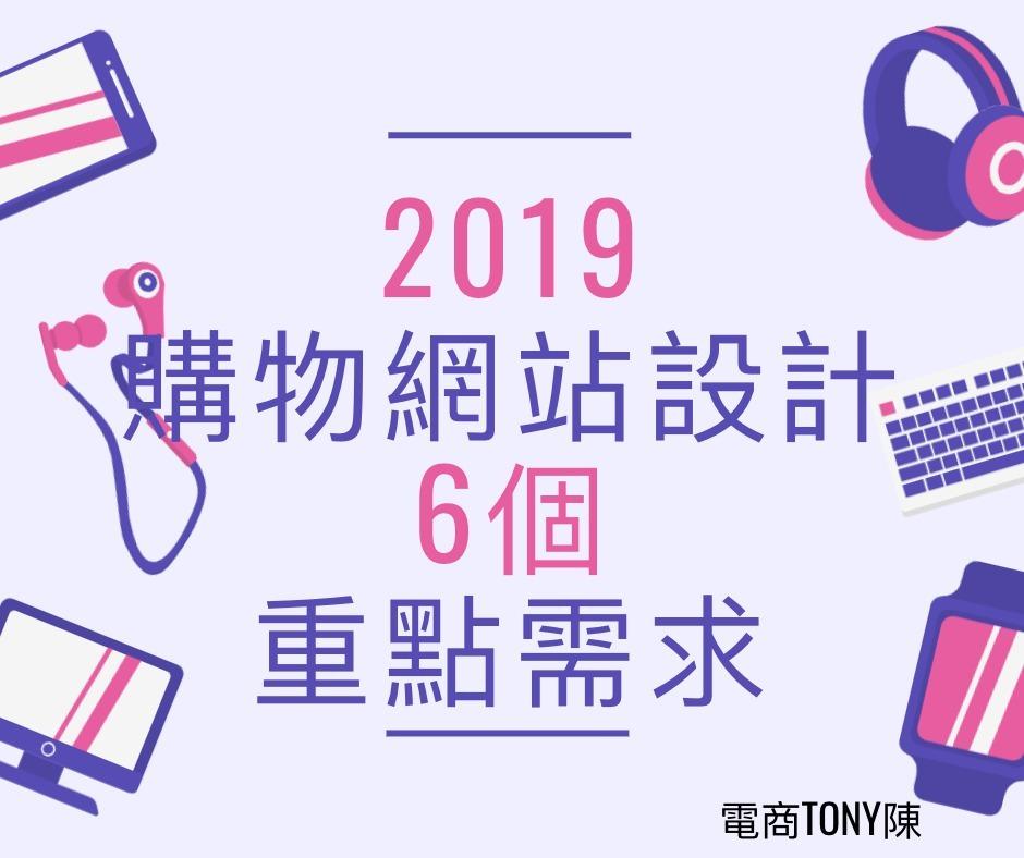 電商Tony陳網頁設計重點需求