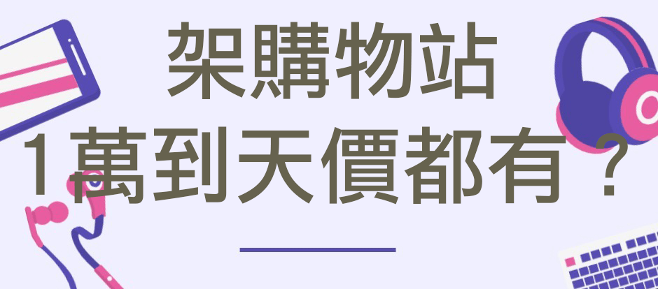 電商Tony陳購物網站架設費用