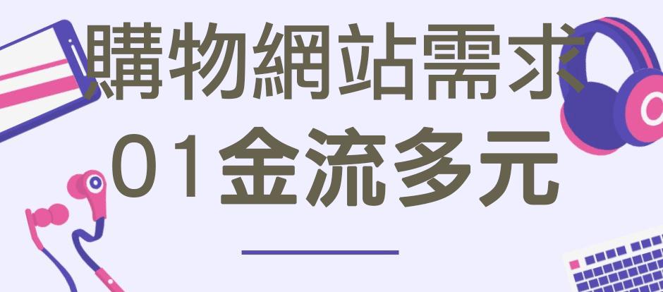 電商Tony陳購物網站設計金流多元