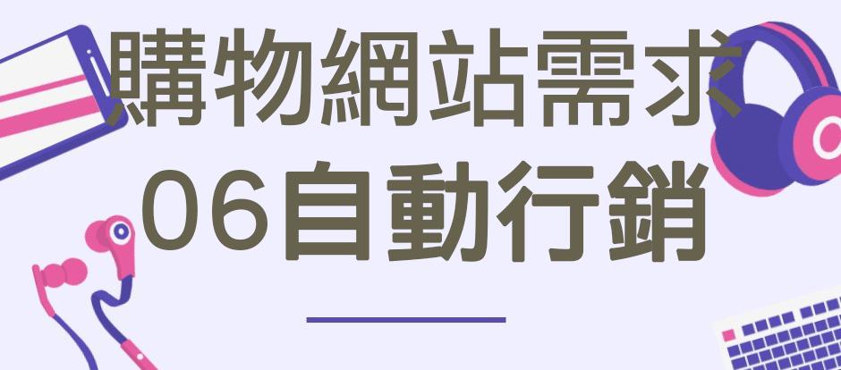 電商Tony陳購物網站自動行銷