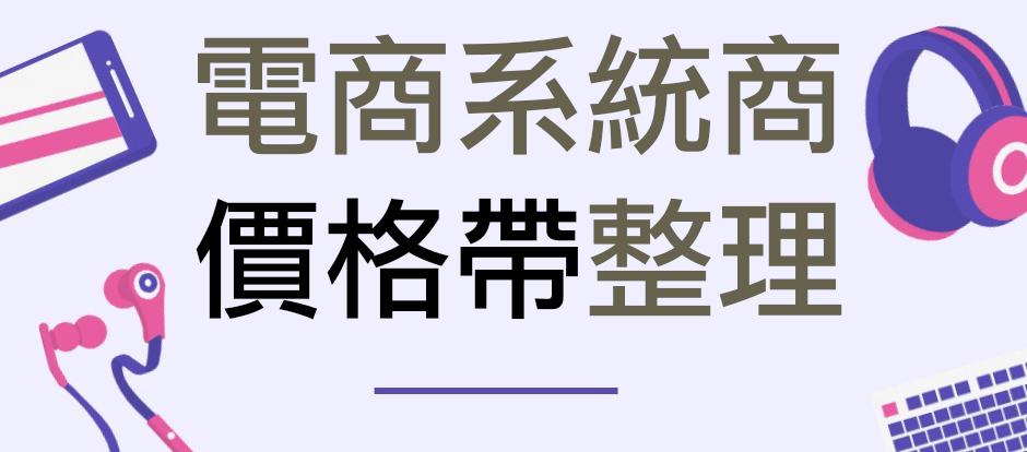 電商Tony陳電商系統商價格帶整理