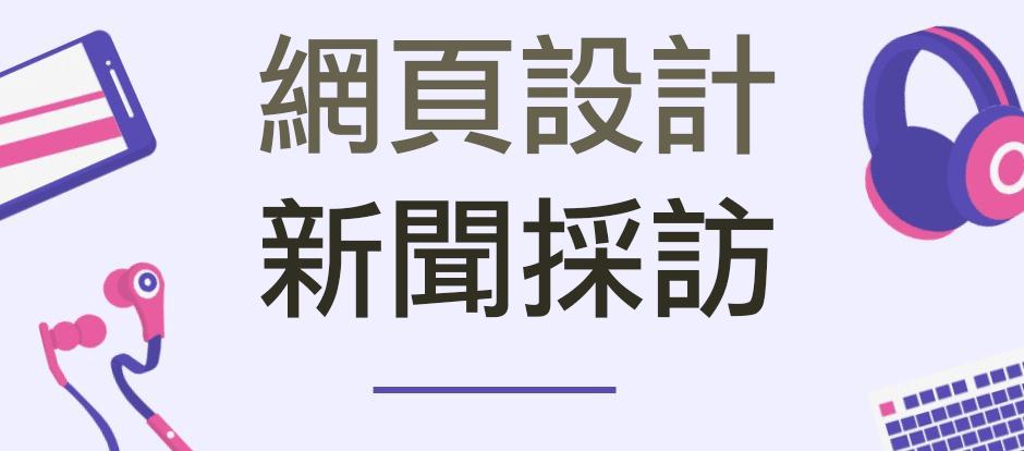 電商Tony陳網頁設計新聞採訪媒體採購