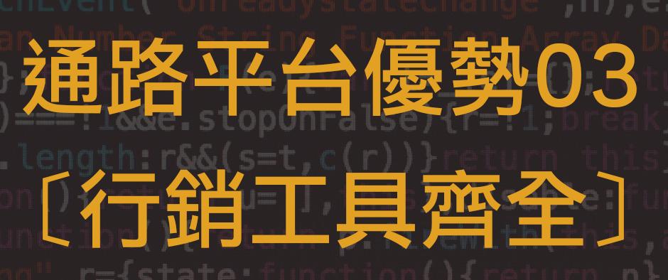 電商Tony陳開店平台通路平台行銷工具