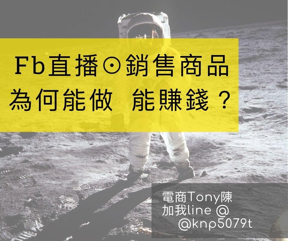電商Tony陳fb直播銷售賺錢 (1)