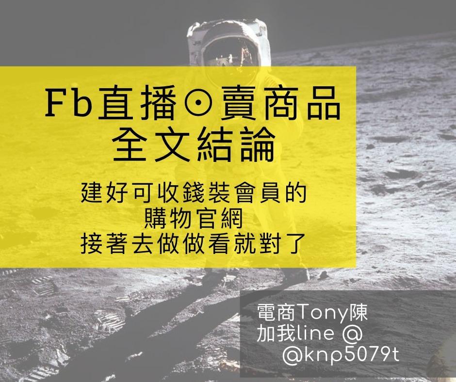 電商Tony陳fb直播教學整理全文結論官方購物網站