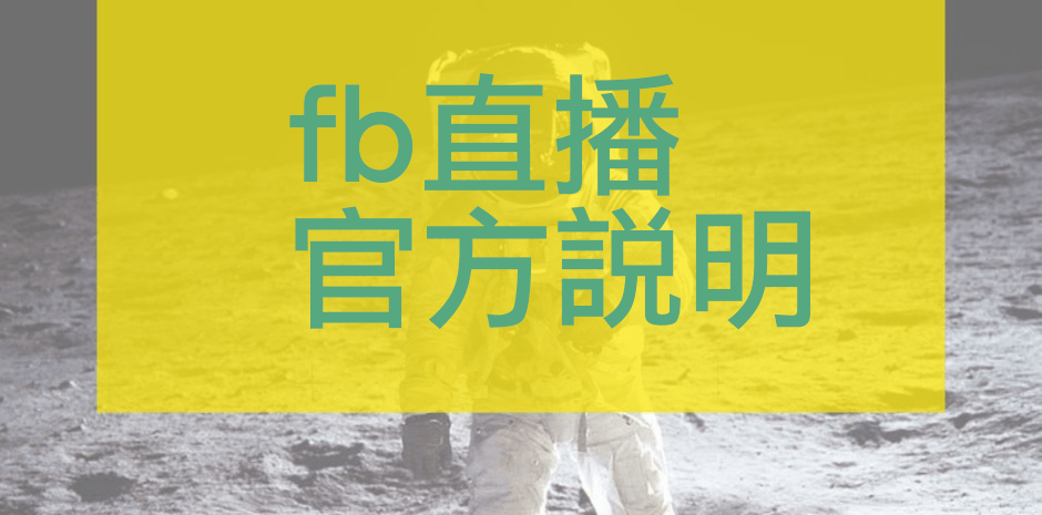 電商Tony陳fb直播教學整理facebook官方文件