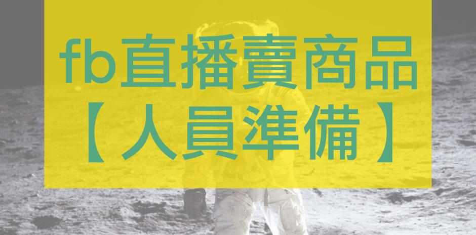 電商Tony陳fb直播教學整理賣商品人員準備