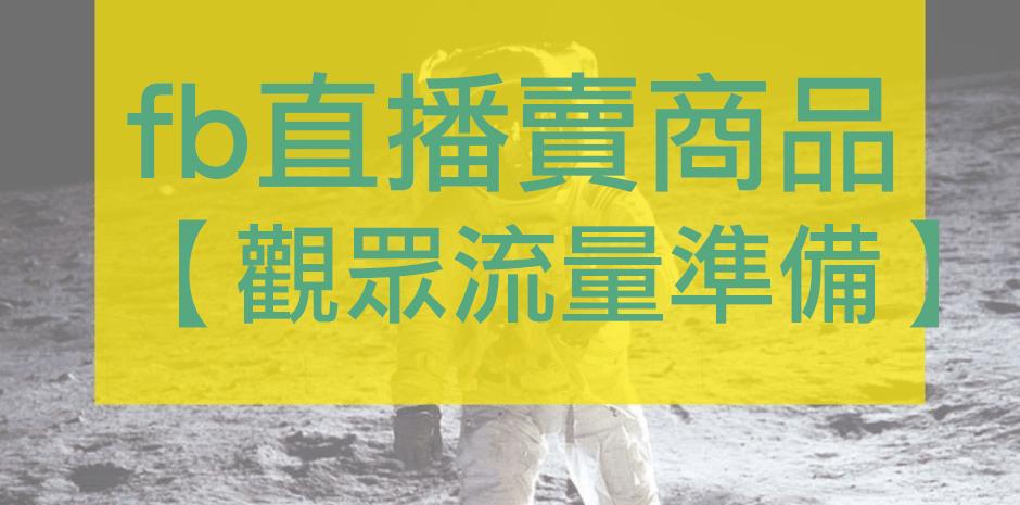 電商Tony陳fb直播教學整理觀眾流量準備