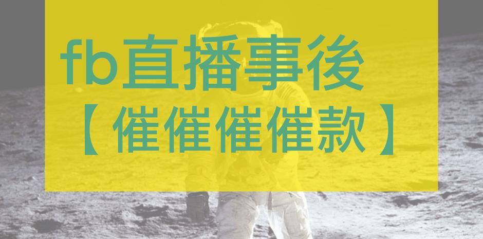 電商Tony陳fb直播教學整理銷售催款