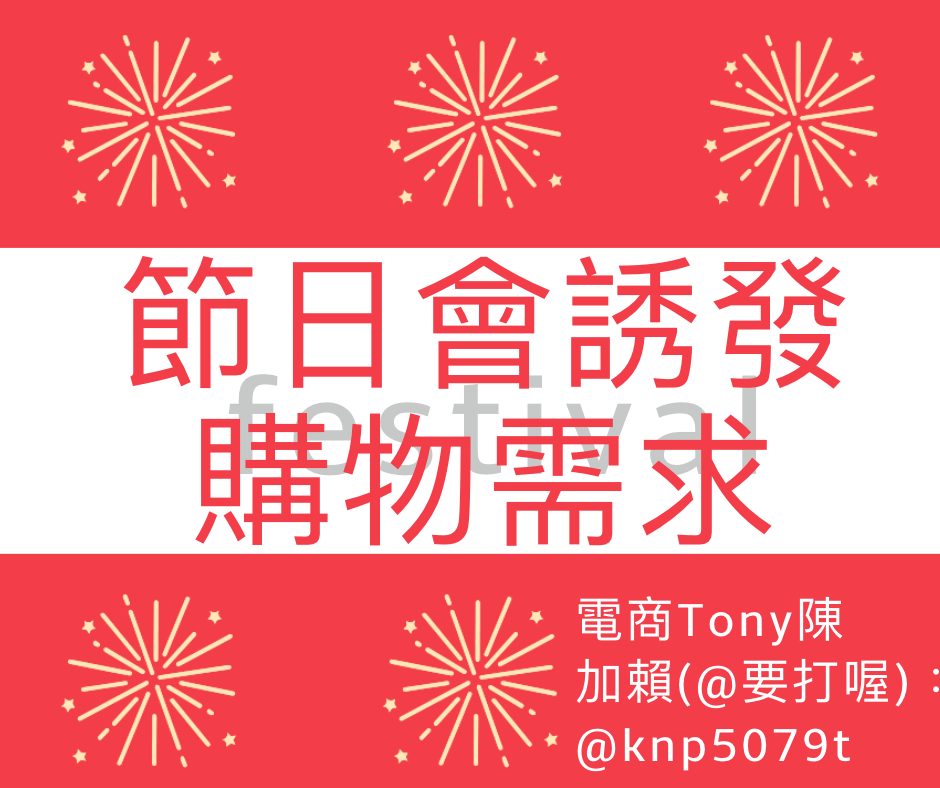 電商Tony陳電商節日行銷整理節日購物需求