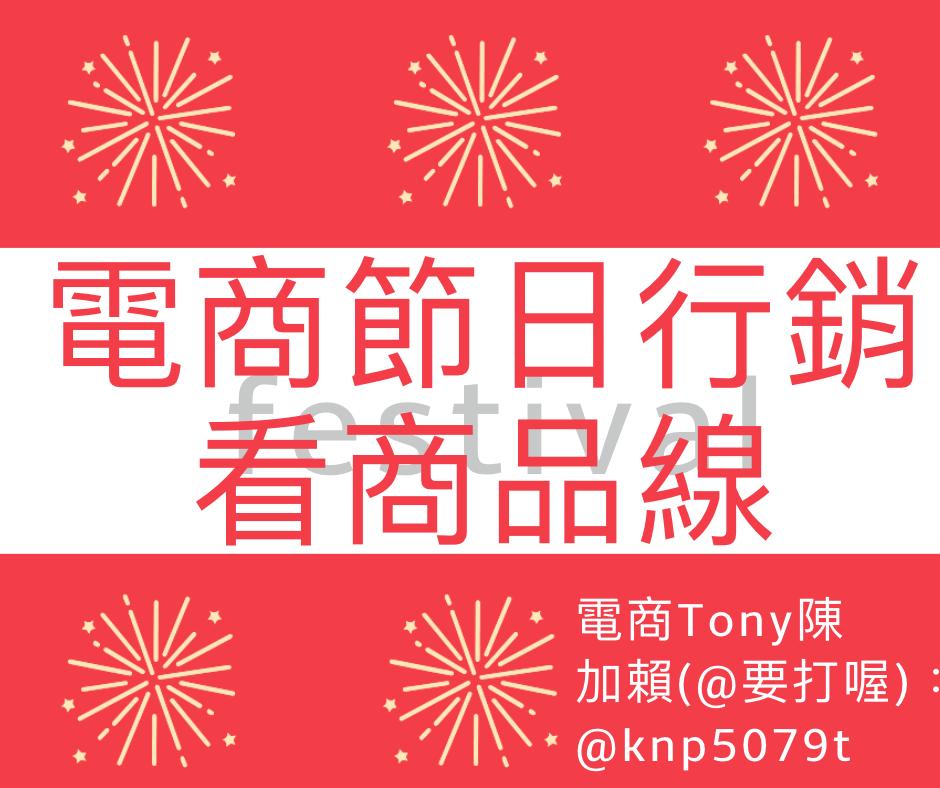電商Tony陳電商節日行銷整理節日行銷商品線