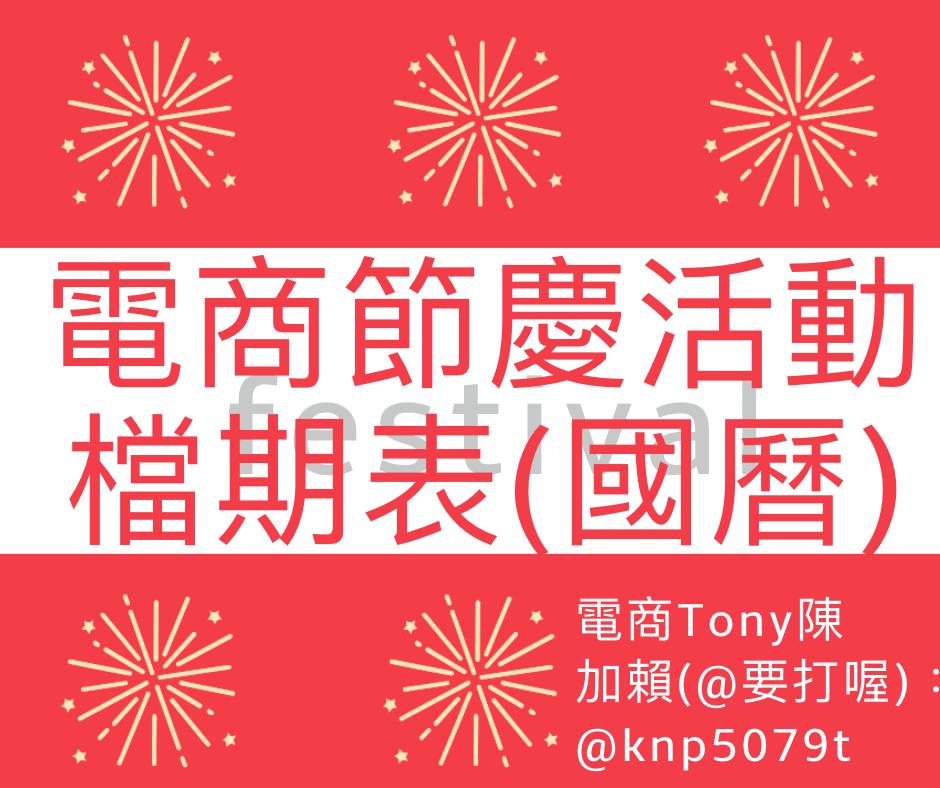 電商Tony陳電商節日行銷整理節日國曆檔期表整理