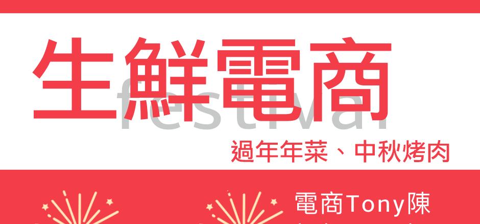 電商Tony陳電商節日行銷整理生鮮電商過年年菜中秋烤肉