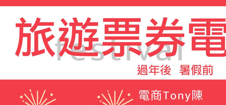 電商Tony陳電商節日行銷整理旅遊票券電商
