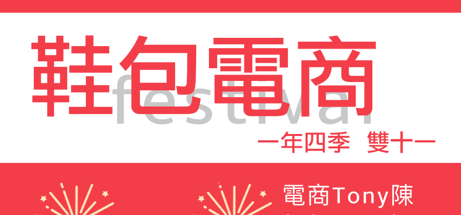 電商Tony陳電商節日行銷整理鞋包電商雙十一