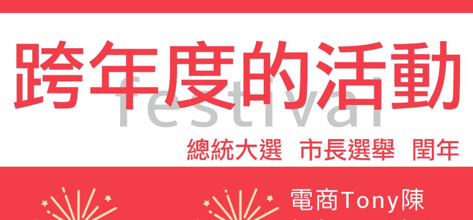 電商Tony陳電商節日行銷整理跨年度的活動總統大選市長選舉閏年