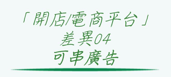 電商tony陳開店平台電商平台廣告程式碼