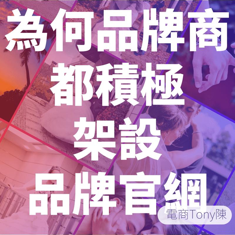 品牌商品牌官網_自定义px_2019.01.16.png