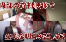 出演NGのSOD社員がカメラテストで撮られてた社内極秘映像