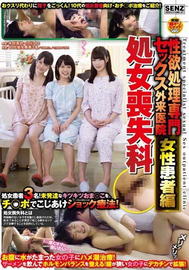【FANZA絶版GIF】10代の処女専門セックス外来w手マン治療から狭い膣をデカチンで拡張!1