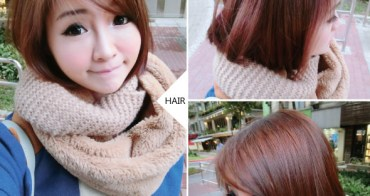 [變髮] 毛躁髮乖乖聽話.不用漂也能有顯色又有光澤的質感髮-霧紅色x短髮x結構式護髮