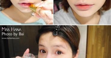 [彩妝] 10秒打造韓系咬唇妝x超好用的溫和眼唇卸妝液-Miss Hana