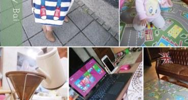 [啾團] 打造質感生活好物-PlayTable木質多功能行動桌板/日本肩背美腿包/Driver鈦金濾杯/Tarkett歐洲進口寶寶地墊