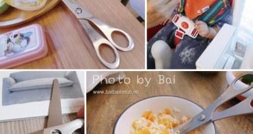 [育兒好物] 媽媽們都該有一隻的超好用食物剪-星樣式剪刀坊星之愛食物剪