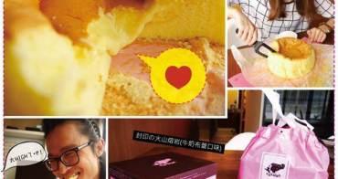 [美食] 好吃到讓我回購好幾次的封印の火山熔岩蛋糕-大白毛甜甜屋
