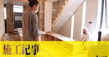 [設計裝潢] 老屋翻新,實現擁有透天的夢想,挑戰50年老透天(簡約質感小透天)房屋的內在美-磁磚+木工