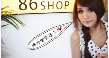 [分享] 離我超近的86南西店開幕了~!