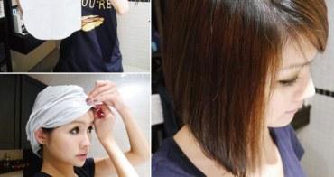 [髮品] 終結NG髮,10分鐘光澤髮立現!!!10分瞬效溫塑膜髮帽