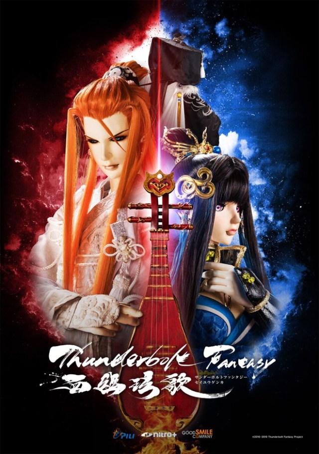西川貴教將擔任10月25日上映劇場版作品 Thunderbolt Fantasy 西幽玹歌 主題曲 2