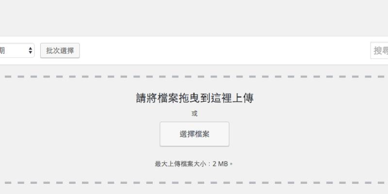 WordPress Hook – 限制上傳檔案大小(upload_size_limit)