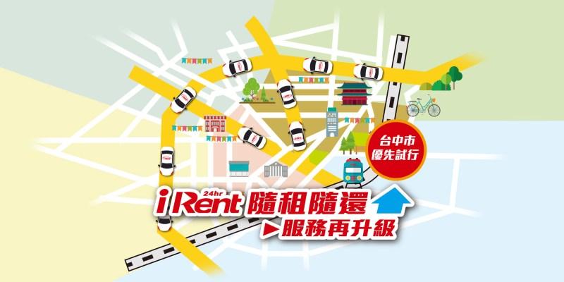 iRent 和運租車 台中 停車格隨租隨還 - 租車五分鐘內 比計程車還便宜!
