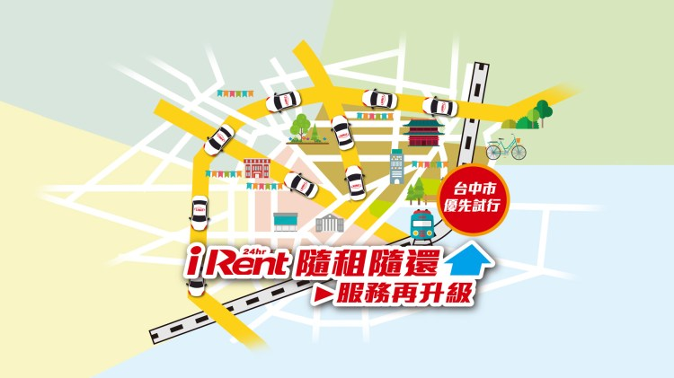 iRent 和運租車 台中 停車格隨租隨還 – 租車五分鐘內 比計程車還便宜!