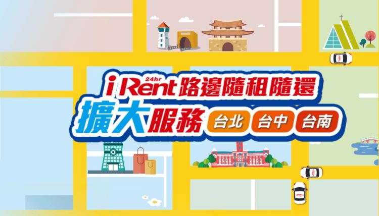 iRent 和運租車 停車格隨租隨還 – 租車五分鐘內 比計程車還便宜!